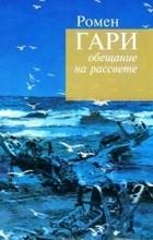 Ромен Гари - Обещание на рассвете (сборник)