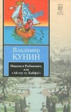 """Владимир Кунин - Иванов и Рабинович, или """"Ай гоу ту Хайфа!"""". Клад. Рассказы."""