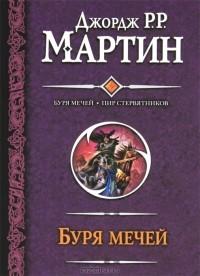 Джордж Р. Р. Мартин - Буря мечей. Пир стервятников (сборник)