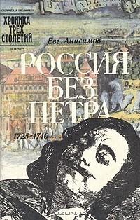 Евг. Анисимов - Россия без Петра