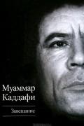 Муаммар Каддафи - Завещание