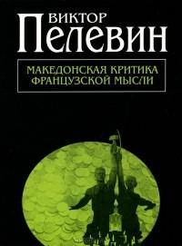 Виктор Пелевин - Македонская критика французской мысли