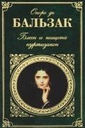 Оноре де Бальзак - Блеск и нищета куртизанок. Евгения Гранде