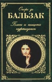 Оноре де Бальзак - Блеск и нищета куртизанок. Евгения Гранде (сборник)