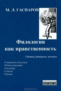 М. Л. Гаспаров - Филология как нравственность