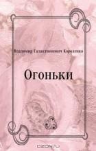 Владимир Короленко - Огоньки
