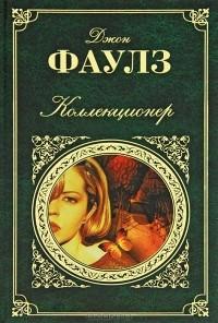 Джон Фаулз - Коллекционер. Мантисса (сборник)