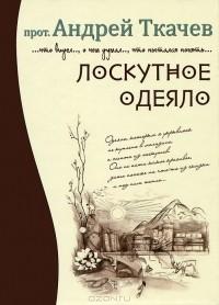 Протоиерей Андрей Ткачев - Лоскутное одеяло