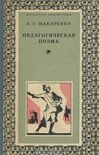 А. С. Макаренко - Педагогическая поэма