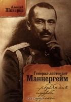 Алексей Шкваров — Генерал-лейтенант Маннергейм. Рожден для службы царской...