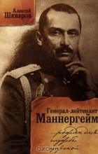 Алексей Шкваров - Генерал-лейтенант Маннергейм. Рожден для службы царской...