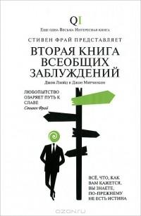 Джон Ллойд, Джон Митчинсон - Вторая Книга всеобщих заблуждений