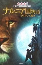 C.S.ルイス - ナルニア国物語ライオンと魔女