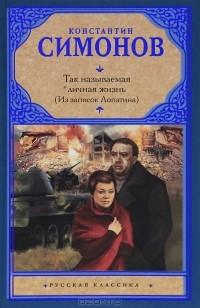 Константин Симонов - Так называемая личная жизнь. Из записок Лопатина (сборник)