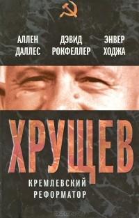 - Хрущев. Кремлевский реформатор