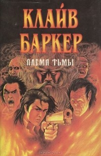 Клайв Баркер - Племя тьмы (сборник)