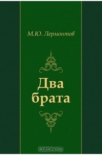 Михаил Юрьевич Лермонтов - Два брата