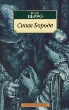 Шарль Перро - Синяя Борода (сборник)