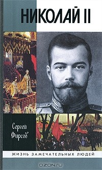 Сергей Фирсов - Николай II