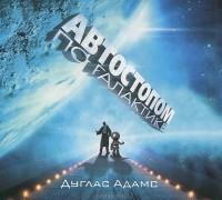 Дуглас Адамс - Автостопом по Галактике (аудиокнига)