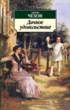 Антон Чехов - Дачное удовольствие (сборник)