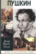 Ариадна Тыркова-Вильямс - Пушкин. ЖЗЛ. В 2 томах. Том 1