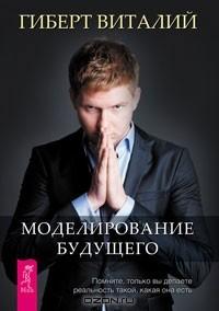 Виталий Гиберт - Моделирование будущего