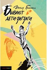 Давид Гроссман - Бывают дети-зигзаги