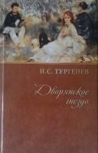 Иван Тургенев - Собрание сочинений.Том 4. Дворянское гнездо.Рудин (сборник)