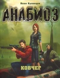 Иван Кузнецов - Анабиоз. Ковчег
