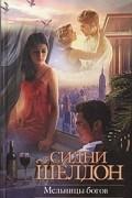 Сидни Шелдон - Мельницы богов