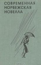 - Современная норвежская новелла (сборник)