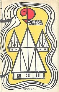 - Датская новелла XIX—XX веков (сборник)