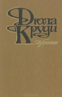 Дьюла Круди - Избранное (сборник)