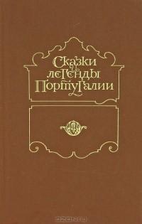 - Сказки и легенды Португалии (сборник)