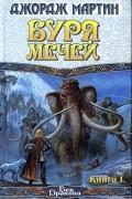 Джордж Мартин - Буря мечей (книга I)