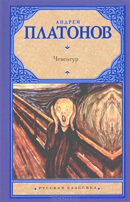 Платонов пришлый книга 3 скачать