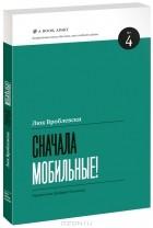 Люк Вроблевски - Сначала мобильные! (сборник)