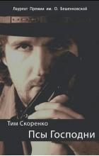 Тим Скоренко - Псы Господни