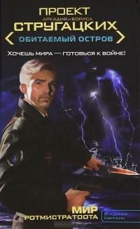 Владимир Свержин - Мир ротмистра Тоота