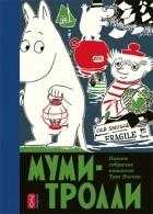 Туве Янссон - Муми-тролли. Полное собрание комиксов в 5 томах. Том 3 (сборник)
