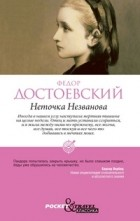 Фёдор Достоевский - Неточка Незванова