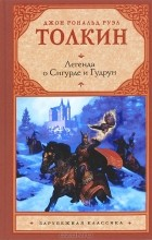 Джон Р. Р. Толкин - Легенда о Сигурде и Гудрун