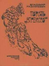 Владимир Разумневич - Пароль