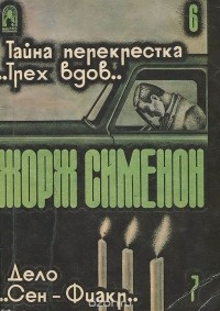 Жорж Сименон - Тайна перекрестка