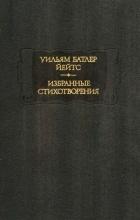 Уильям Батлер Йейтс - Избранные стихотворения, лирические и повествовательные