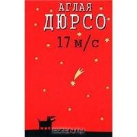 Аглая Дюрсо - 17 м/c