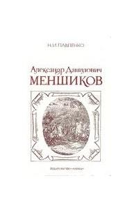 Н. И. Павленко - А. Д. Меншиков