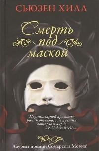 Сьюзен Хилл - Смерть под маской