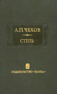 Антон Чехов - Степь